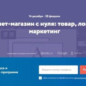 Интернет-магазин с нуля