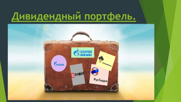 Как создать дивидендный портфель