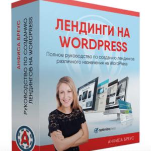 Лендинги на WordPress