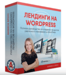 Лендинги на WordPress