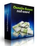 Онлайн-бизнес под ключ!