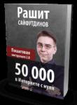50 000 в Интернете с нуля