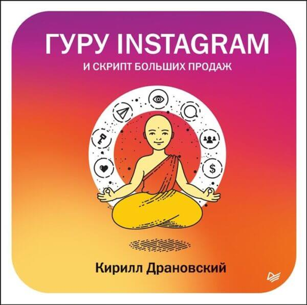 Гуру Инстаграм