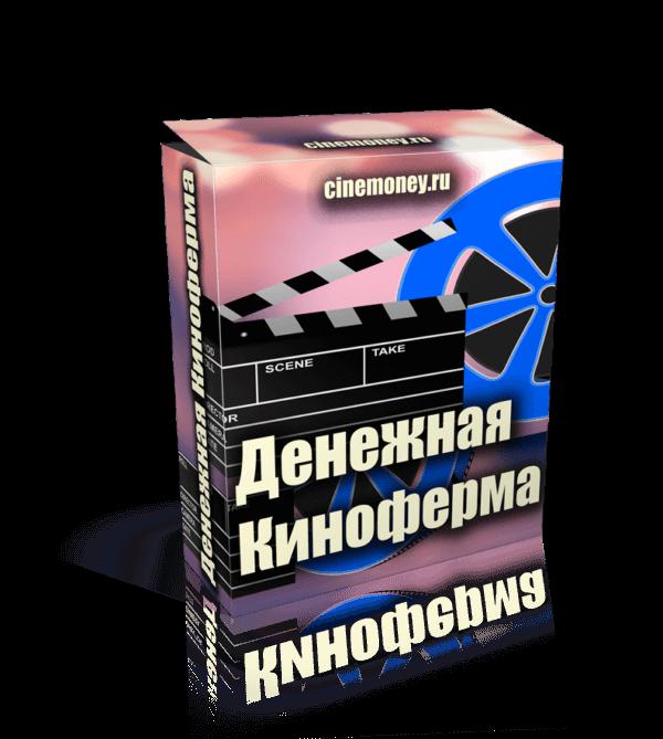 Денежная Киноферма