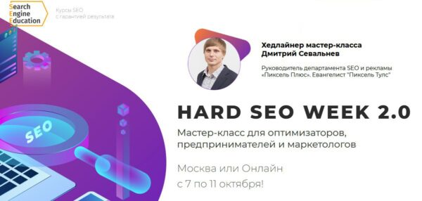 Hard SEO Week 2.0