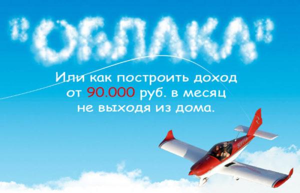 oblaka-—-dohod-ot-90-000-rub-v-mesyacz