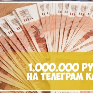 1 000 000 рублей на Телеграм канале