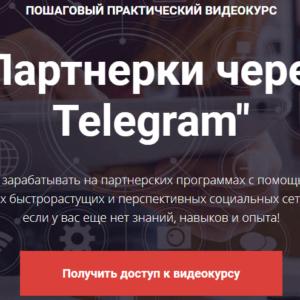 Партнерки через Telegm