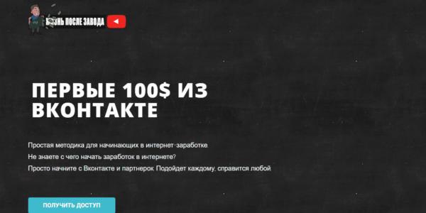 pervye-100-iz-vkontakte