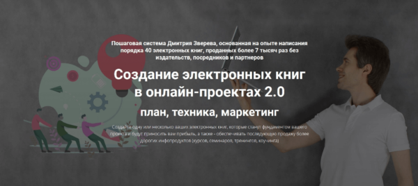 [Дмитрий Зверев] Создание электронных книг в онлайн-проектах 2.0 (2020)
