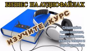 Бизнес на аудиофайлах