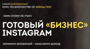 Готовый «бизнес» Instagram»