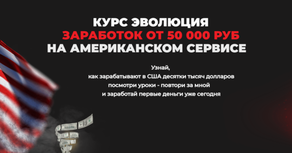 Заработок от 50 000 рублей на Американском сервисе