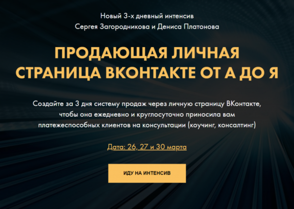 prodayushhaya-lichnaya-stranicza-vkontakte