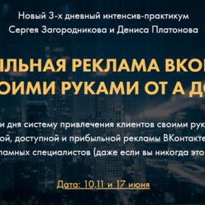 Продающая личная страница ВКонтакте от А до Я (