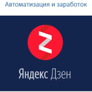 avtomatizacziya-i-zarabotok-na-yandeks-dzen