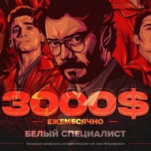 belyj-speczialist-3000mesyacz