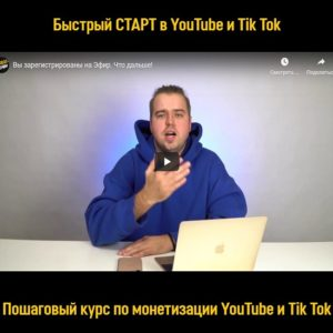 bystryj-start-v-youtube-i-tik-tok-scaled