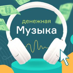 denezhnaya-muzyka