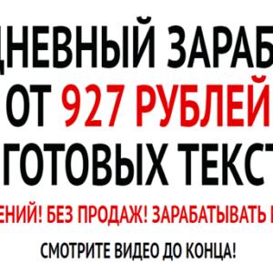 ezhednevnyj-zarabotok-ot-927-rublej