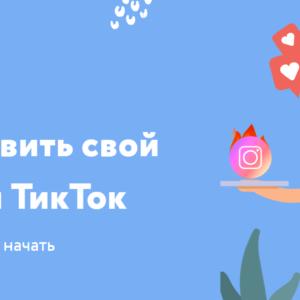 gajd-kak-razvit-svoj-instagram-i-tiktok