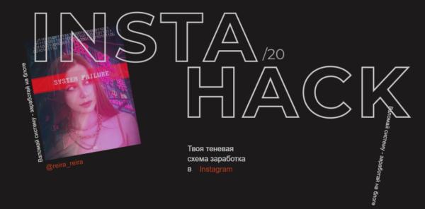 insta-hack