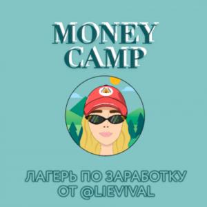 money-camp