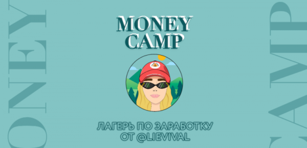 money-camp