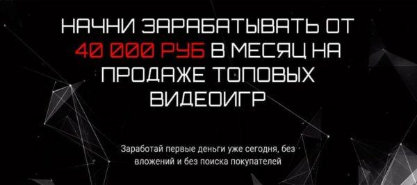 nachni-zarabatyvat-ot-40-000-rub.-v-mesyacz-na-prodazhe-topovyh-videoigr