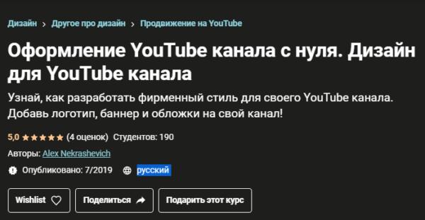 oformlenie-youtube-kanala