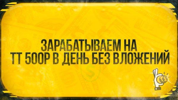 ot-500-rublej-v-den-na-tiktok