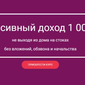passivnyj-dohod-1-000