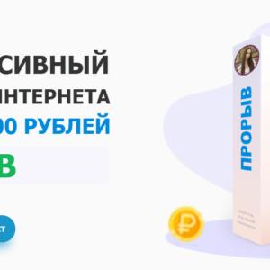 proryv-2020