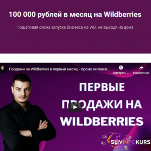 100-000-rublej-v-mesyacz-na-wildberries