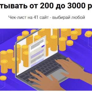 chek-list-po-zarabotku-na-41-sajtah