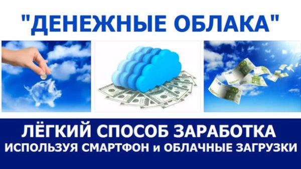 denezhnye-oblaka