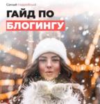 gajd-po-instagram-blogingu