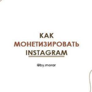 kak-monetizirovat-instagram
