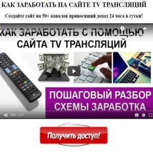 kak-zarabotat-na-sajte-tv-translyaczij