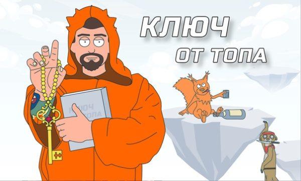 klyuch-ot-topa