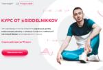 kurs-po-prodazham-dlya-marketologov-i-smmshhikov