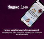 pereprodazha-akkauntov-yandeks-dzen