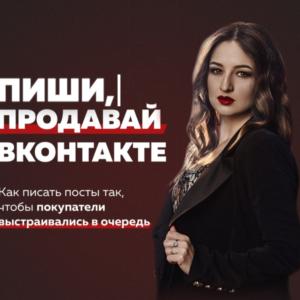 pishi-prodavaj-vkontakte
