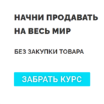 polnyj-kurs-po-dropshippingu