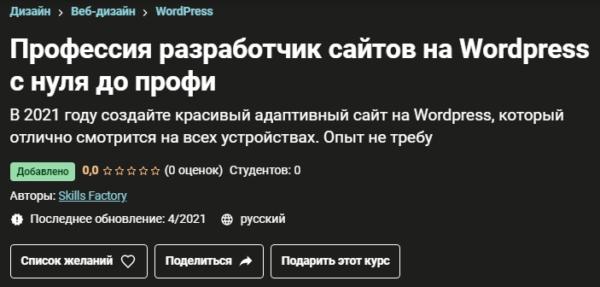 razrabotchik-sajtov-na-wordpress