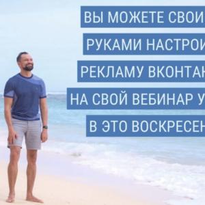 reklama-vk-svoimi-rukami