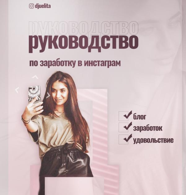 rukovodstvo-po-zarabotku-v-instagram