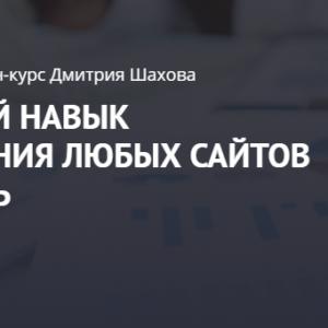sistemnyj-navyk-prodvizheniya-lyubyh-sajtov-za-9-nedel