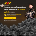 stan-avtorom-na-yandeks.dzen-i-nachni-zarabatyvat-ot-100.000-rublej-v-mesyacz