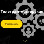 telegram-masterskaya